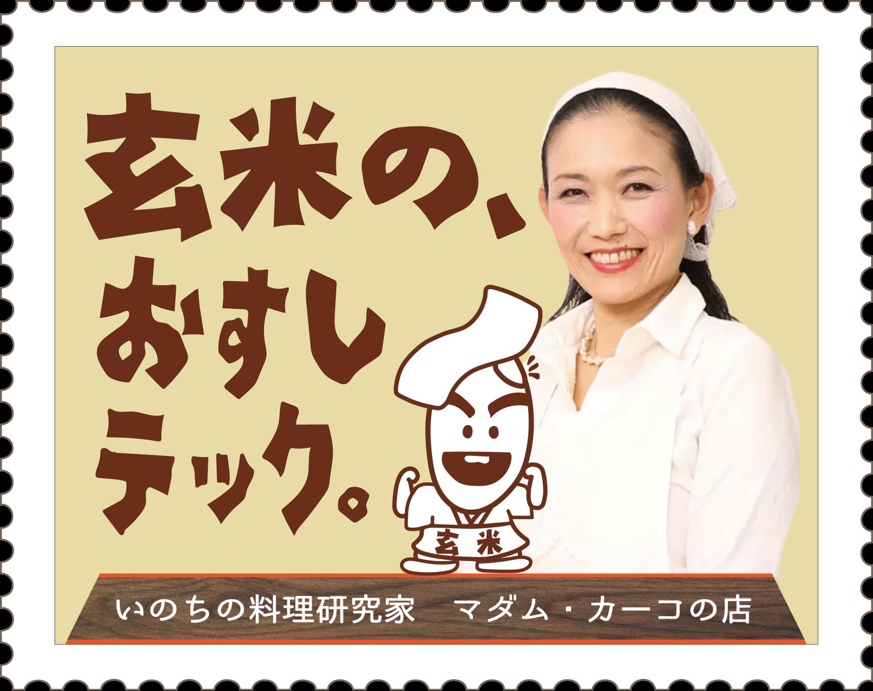玄米のおすしテック