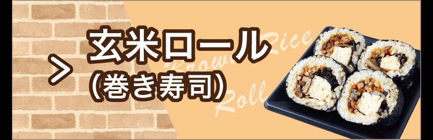 玄米のおすしテックの巻き寿司