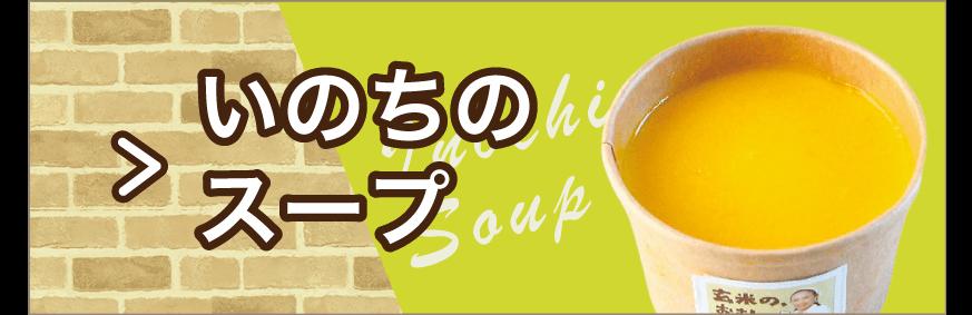 玄米のおすしテックのいのちのスープ