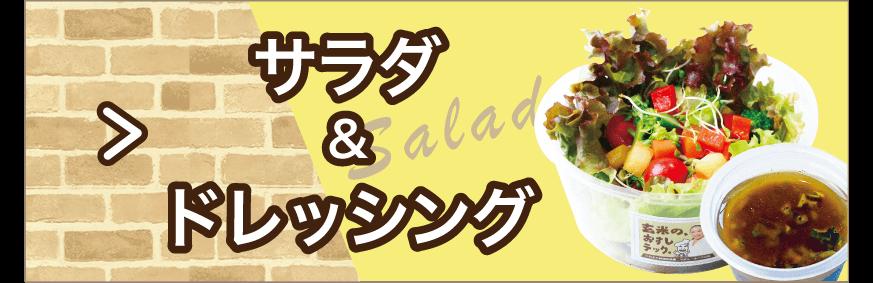 玄米のおすしテックのサラダ&ドレッシング